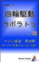 広瀬耕二の四輪駆動ラボラトリ vol.28: マシン改造 第16弾 スーパーXXシャーシ(2)