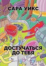 Достучаться до тебя. SO B. IT ... &#1) (Russian Edition)