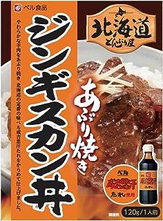 ベル食品 北海道どんぶり屋ジンギスカン丼 120g×5箱