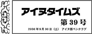 アイヌタイムズ39号(日本語版38号付)