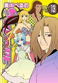 ストレンジ・プラス: 13 (ZERO-SUMコミックス)