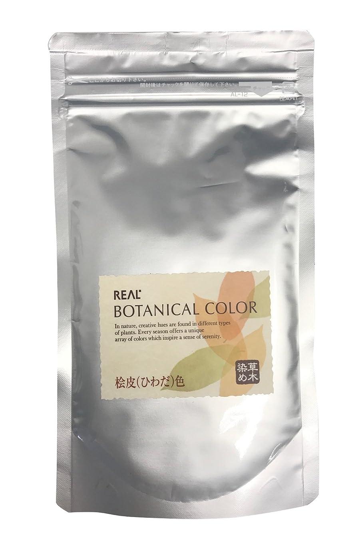 コンパイル福祉古風なリアル化学 ボタニカルカラー 桧皮(ひわだ)色 100g