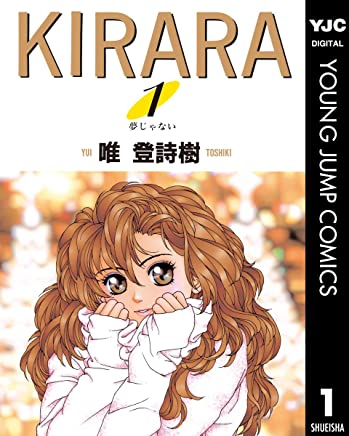 KIRARA 1 (ヤングジャンプコミックスDIGITAL)