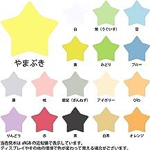星形の紙 8.7×8.4cm 丸星形 最厚口 やまぶき 100枚入 (北越紀州 色上質紙 星形 型抜 加工)