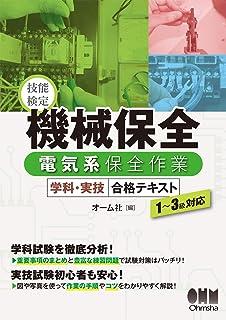 技能検定 機械保全 電気系保全作業 学科・実技 合格テキスト: 1~3級対応