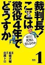 表紙: 裁判長! ここは懲役4年でどうすか~ぼくに死刑といえるのか~ 1巻 (ゼノンコミックス) | 松橋犬輔