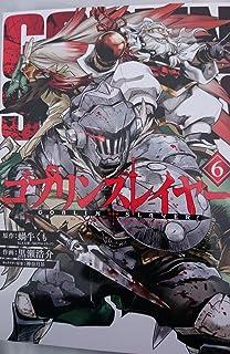 ゴブリンスレイヤー 6巻 蝸牛くも 黒瀬浩介 直筆サイン本 サイン アニメジャパン