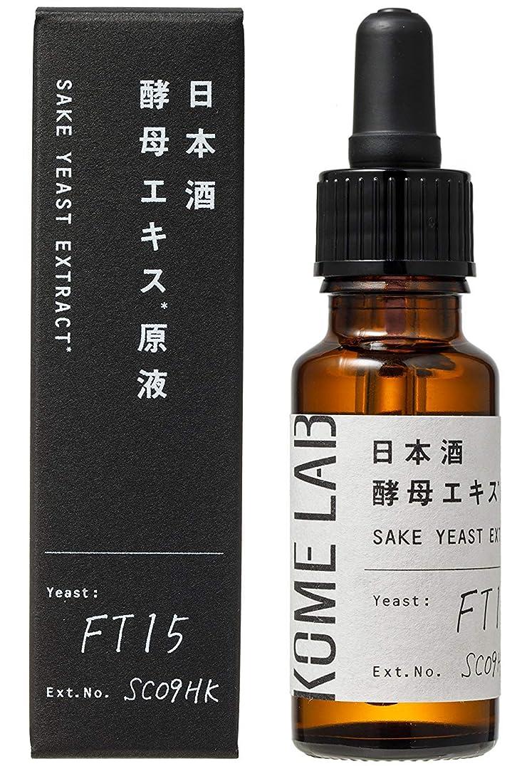 先くびれた解体するKOME LAB(コメラボ) コメラボ 日本酒酵母エキス原液 美容液 20ml