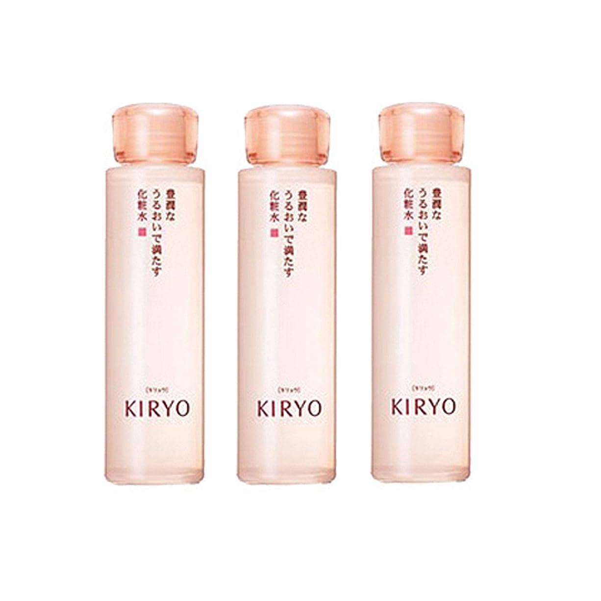 測る天才現れる【資生堂】KIRYO キリョウ ローション II (しっとり)150mL ×3個セット【International shipping available】