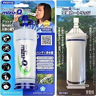 携帯型浄水器 mizu-Q PLUS & 交換用予備カートリッジ付 セット