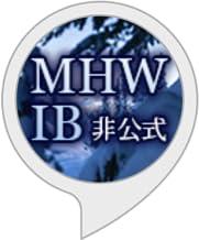 モンスターノート(MHW:IB)