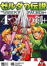 表紙: ゼルダの伝説 4つの剣+ 下巻 (てんとう虫コミックススペシャル) | 任天堂