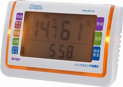 デジタル温湿度計 インフルエンザ/熱中症注意機能付き TEM-D01-W
