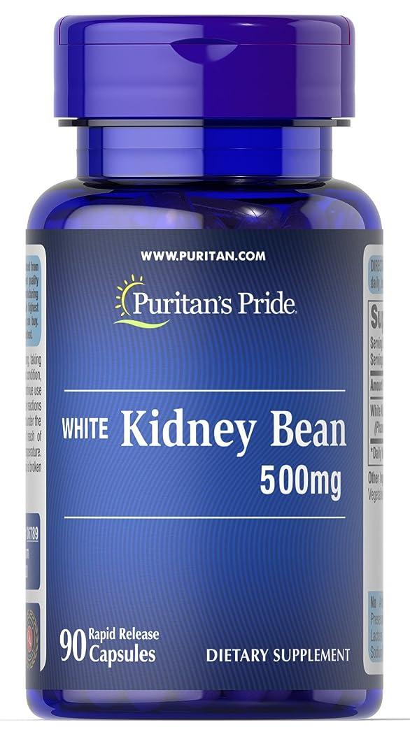 のみ失業砲撃ピューリタンズプライド(Puritan's Pride) 白インゲン豆 500 mg カプセル