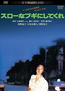 スローなブギにしてくれ 角川映画 THE BEST [DVD]
