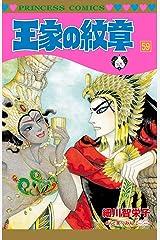 王家の紋章 59 (プリンセス・コミックス) Kindle版