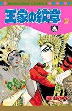 表紙: 王家の紋章 59 (プリンセス・コミックス) | 細川智栄子あんど芙~みん
