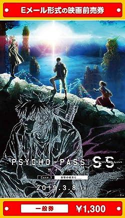 『PSYCHO-PASS サイコパス Sinners of the System Case.3「恩讐の彼方に__」』映画前売券(一般券)(ムビチケEメール送付タイプ)