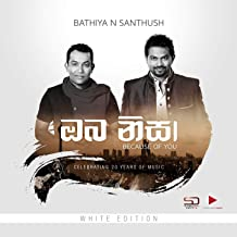 bathiya and santhush mp3