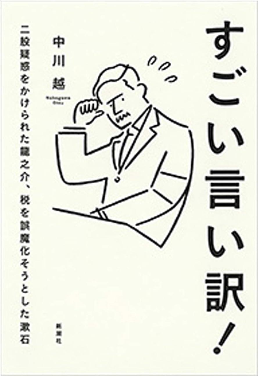 下着ウォルターカニンガム虎すごい言い訳!―二股疑惑をかけられた龍之介、税を誤魔化そうとした漱石―