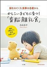 表紙: かしこい子どもに育つ!「育脳離乳食」 ~脳をはぐくむ食事は0歳から~ | 小山浩子
