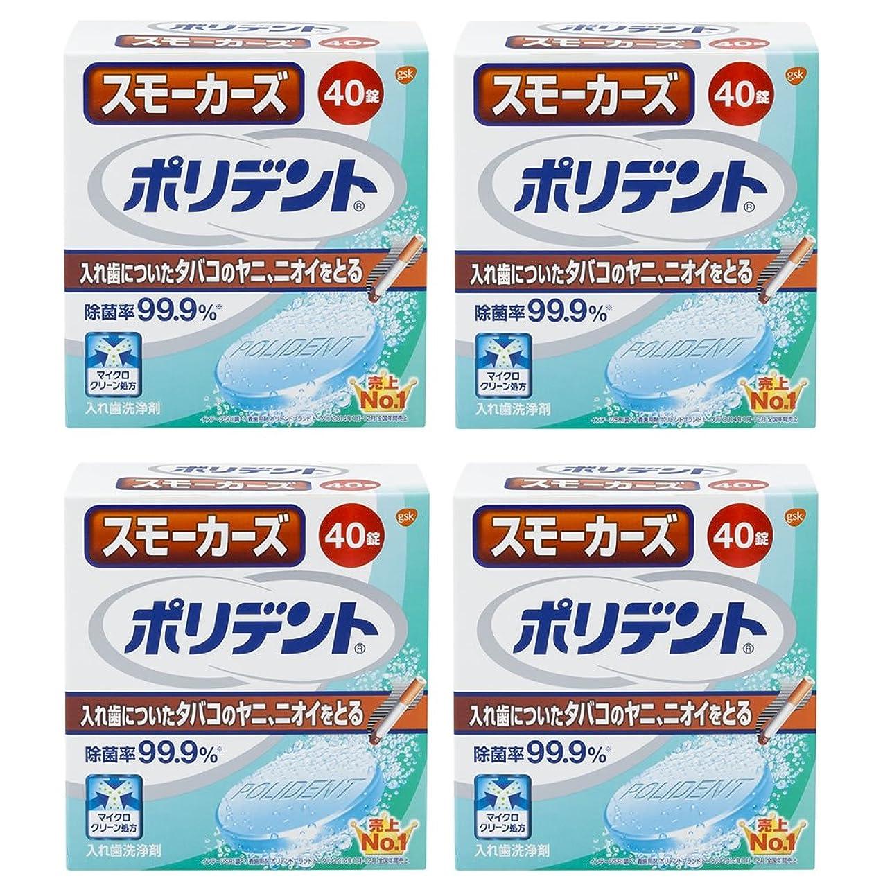 チート排泄物ピア【セット品】入れ歯洗浄剤 スモーカーズ ポリデント 40錠×4個