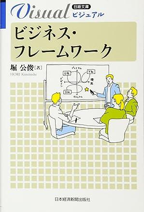 ビジネス?フレームワーク (日経文庫ビジュアル)