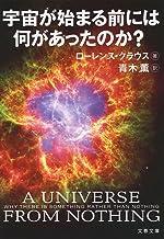 表紙: 宇宙が始まる前には何があったのか? (文春文庫)   青木 薫