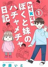ケイ×マイ ぼくと妹のハチャメチャ日記 1 (オフィスユーコミックス)