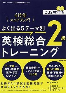 CD2枚付 よく出る5テーマ別 英検総合トレーニング2級