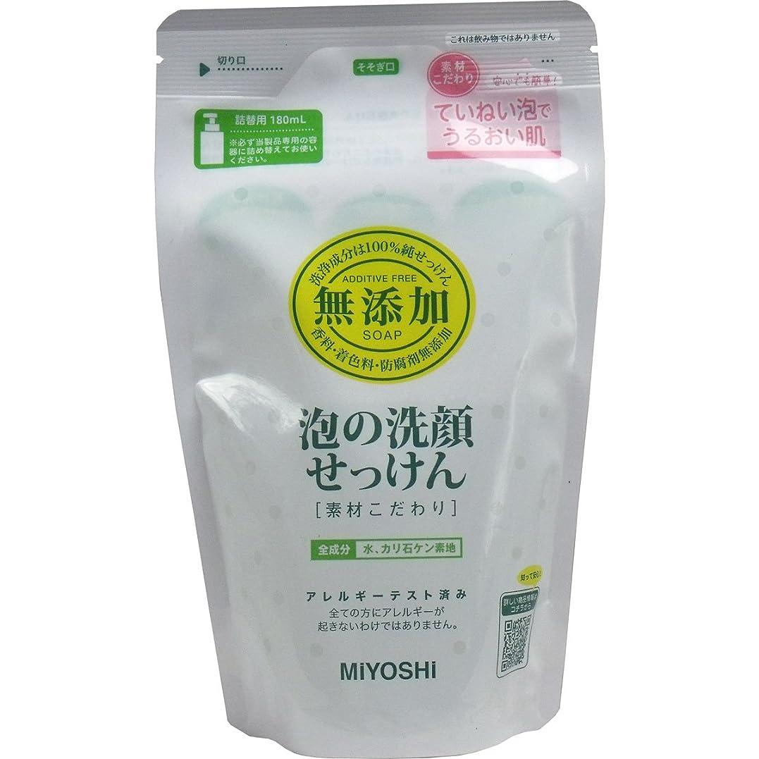 実質的にシットコム農学【ミヨシ石鹸】無添加 泡の洗顔せっけん 180ml ×20個セット