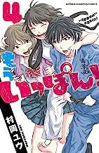 表紙: もういっぽん! 4 (少年チャンピオン・コミックス) | 村岡ユウ