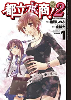 都立水商! 2 1 LIVE MANGA DVD付限定版 (小学館プラス・アンコミックスシリーズ)