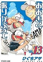 表紙: おおきく振りかぶって(13) (アフタヌーンコミックス)   ひぐちアサ