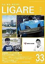 LIGARE vol.33 自動運転×IT×公共交通 未来の公共交通はどうなる?