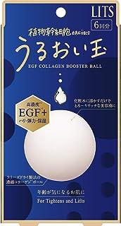リッツ うるおい玉 EGF 濃縮 フリーズドライ コラーゲンボール 美容液 6個入り