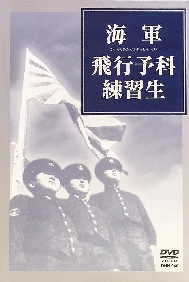 電気一過性音楽海軍飛行予科練習生 [DVD]