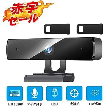 Webカメラ 広角 高画質 1080P 30FPS マイク内蔵 200万画素 オートフォーカス 光補正 プラグアンドプレー WinXP/Vista / Win7 / Win8 / Win10など互換性 高画質パソコンカメラ skype会議用PCカメラ 110°広角 カメラ