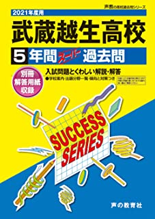 S17武蔵越生高等学校 2021年度用 5年間スーパー過去問 (声教の高校過去問シリーズ)