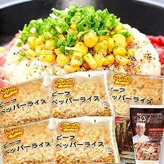 ペッパーライスセット【いきなり!ステーキ ペッパーライス ペッパーランチ 冷凍 ビーフ 肉 レンジで加熱 レンジで簡単 チャーハン いきなりステーキ】