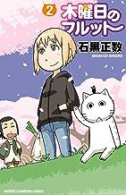 表紙: 木曜日のフルット(2) (少年チャンピオン・コミックス) | 石黒正数