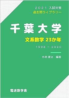 千葉大学 文系数学23か年 (2021入試対策 過去問ライブラリー)