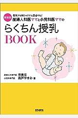 新装版 産婦人科医ママと小児科医ママのらくちん授乳BOOK Kindle版