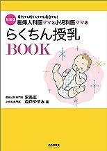 表紙: 新装版 産婦人科医ママと小児科医ママのらくちん授乳BOOK | 宋美玄