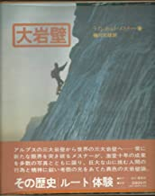 大岩壁―その歴史・ルート・体験