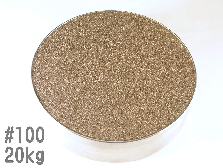 残り物離れたドラッグ#100 (20kg) アルミナサンド/アルミナメディア/砂/褐色アルミナ サンドブラスト用(番手サイズは7種類から #40#60#80#100#120#180#220 )