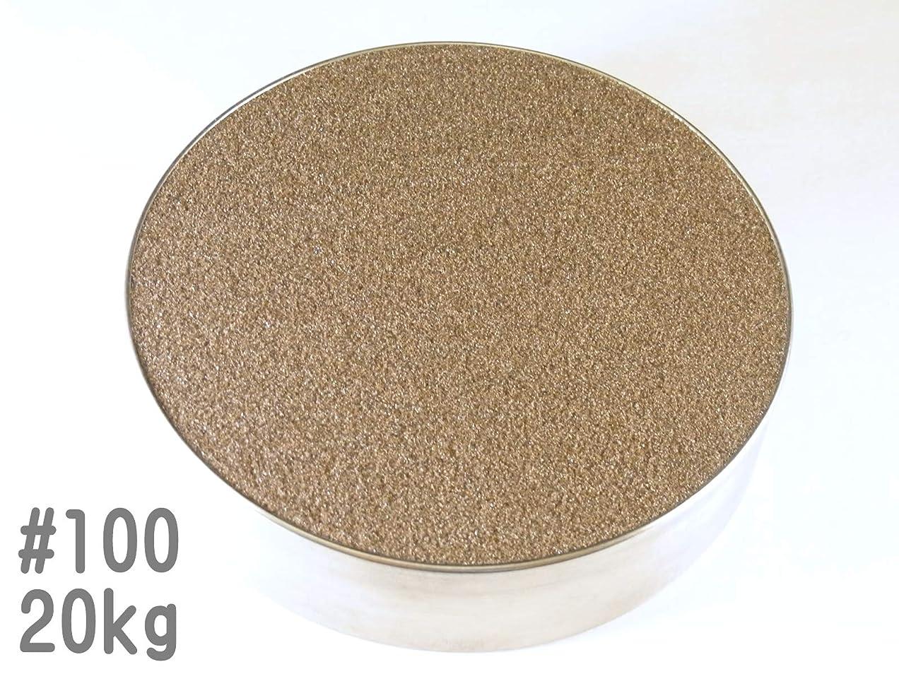 できれば細部#100 (20kg) アルミナサンド/アルミナメディア/砂/褐色アルミナ サンドブラスト用(番手サイズは7種類から #40#60#80#100#120#180#220 )a100-20-③