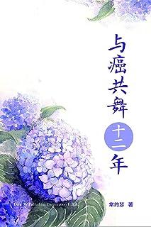 与癌共舞十二年 (Chinese Edition)