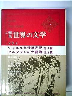 世界の文学〈13〉メリメ.ドーデ―新集 (1971年)シャルル九世年代記 他3篇 タルタランの大冒険 他2篇
