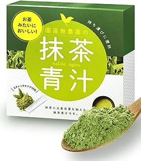kakecom 国産無農薬の抹茶青汁 90包 お茶みたいに美味しい